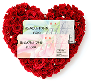 heart_flower_gift-certificates.png